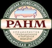RANM / РАНМ